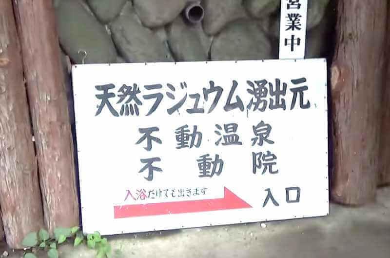 京都「北白川 不動温泉」!良質な天然ラジウム泉でプチ湯治【温泉マニア必見】