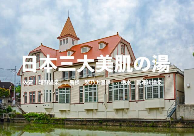 「日本三大美肌の湯」について解説。佐賀県「嬉野温泉」、島根県「斐乃上温泉」、栃木県「喜連川温泉」をまとめました。