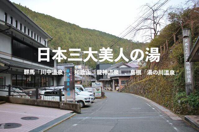 「日本三大美人の湯」について解説。群馬「川中温泉」、和歌山「龍神温泉」、島根「湯の川温泉」をまとめました。
