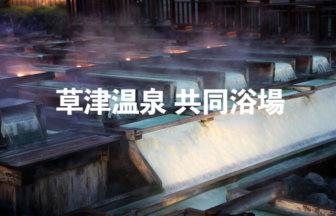 草津温泉の共同浴場(公衆浴場)はいくつある?外湯めぐりで日帰り入浴を堪能