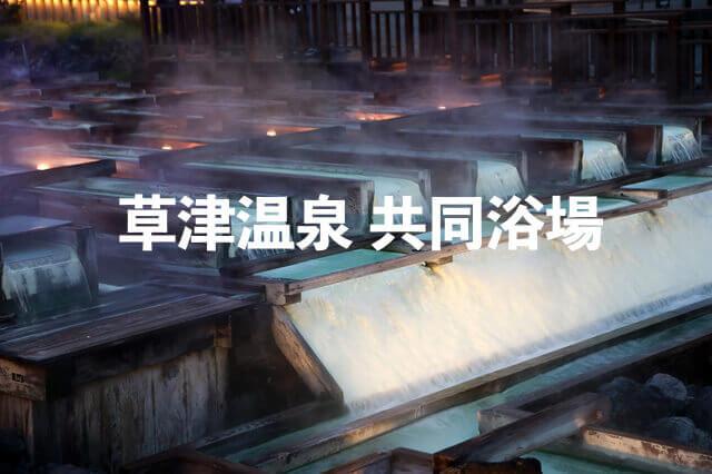 草津温泉の共同浴場