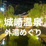 兵庫「城崎温泉」で外湯めぐり!7つの外湯で温泉三昧を楽しもう!