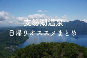 「支笏湖温泉」で日帰り入浴ができるオススメ温泉まとめ