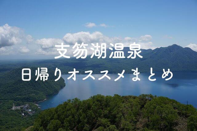 日本の秘湯
