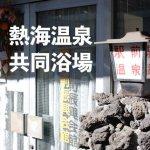 「熱海温泉の共同浴場(公衆浴場)」4つの日帰り入浴施設をまとめ