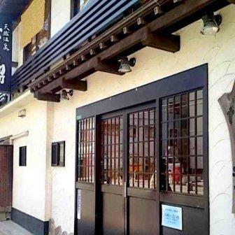 福岡県の二日市温泉「博多湯」