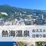 静岡「熱海温泉」の日帰り温泉オススメ全21施設をまとめ