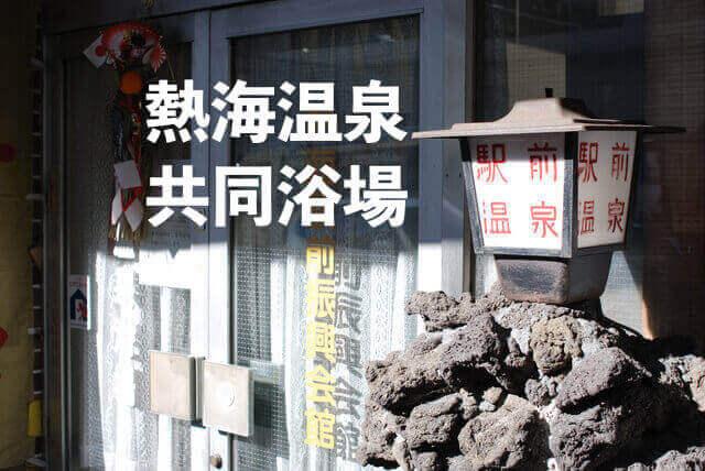 「熱海温泉」の共同浴場(公衆浴場)おすすめ外湯5選