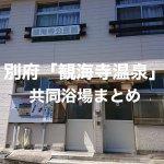 別府「観海寺温泉の共同浴場(公衆浴場)」全2つの外湯をまとめました。