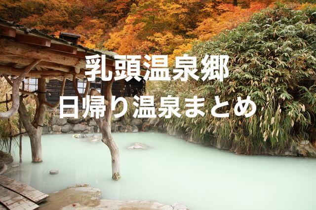 秋田「乳頭温泉郷」日帰り入浴で人気の温泉をまとめ