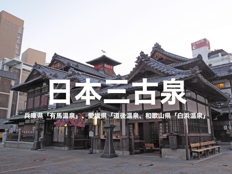 「日本三古湯」について解説。