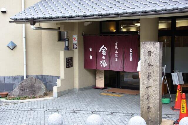 日本三古泉「有馬温泉」のご紹介