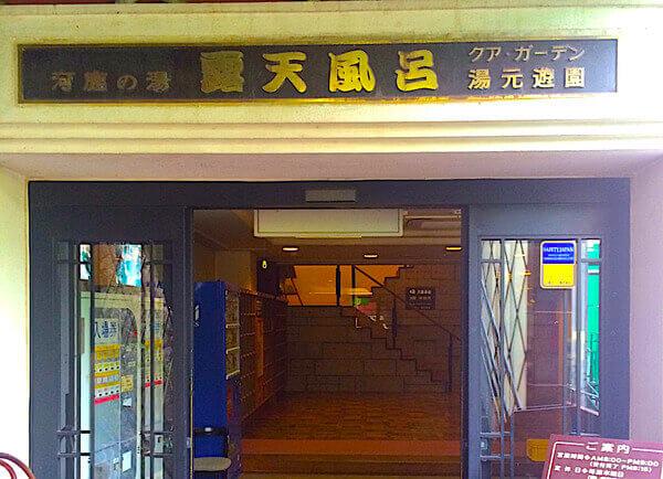 下呂温泉「クアガーデン露天風呂」
