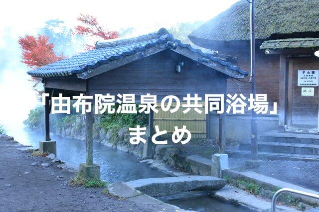 「由布院温泉の共同浴場(公衆浴場)」7つの外湯