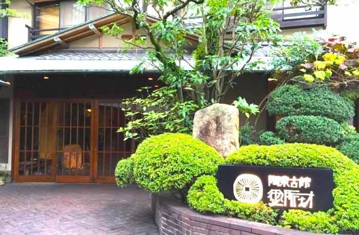有馬温泉の名旅館「陶泉 御所坊」