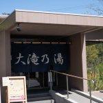 草津温泉「大滝乃湯」名物の合わせ湯を日帰りで体験できます!