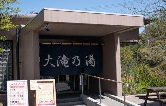 草津温泉「大滝乃湯」名物の合わせ湯を日帰りで体験
