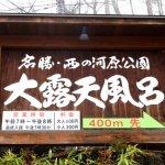 草津温泉随一の広さ「西の河原露天風呂」開放感と四季折々の絶景を堪能【毎週金曜日「混浴の日」スタート!】