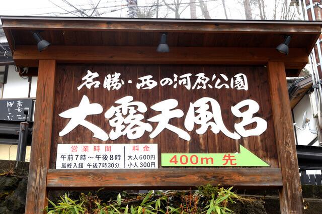 草津温泉随一の広さ「西の河原露天風呂」開放感と四季折々の絶景を堪能【毎週金曜日「混浴の日」スタート】
