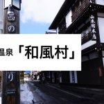 草津温泉「和風村」