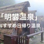 「明礬温泉」立ち寄り湯ができるおすすめ日帰り温泉施設をまとめました。