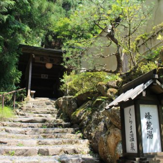 京都鞍馬の「くらま温泉」