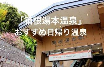「箱根湯本温泉」日帰り入浴おすすめ温泉