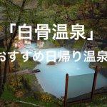 長野「白骨温泉」の日帰り温泉オススメ全8施設まとめ