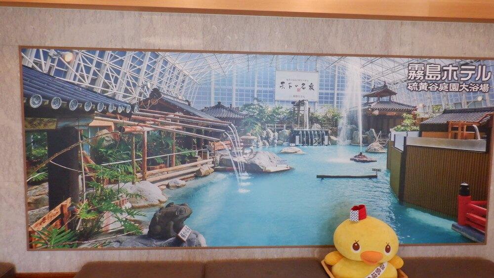 霧島ホテル自慢の硫黄谷庭園大浴場