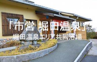 別府「市営 堀田温泉」共同浴場(公衆浴場)が1つのみの堀田温泉エリアの外湯をご紹介。