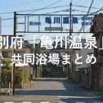 別府「亀川温泉の共同浴場(公衆浴場)」全10箇所の外湯まとめ