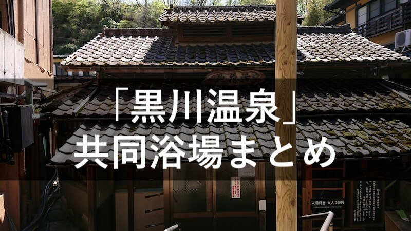 熊本「黒川温泉」共同浴場(公衆浴場)!2つの外湯をまとめました。