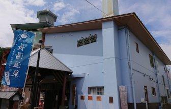 長湯温泉のシンボル的存在!江戸時代から続く歴史ある「温泉療養文化館 御前湯」